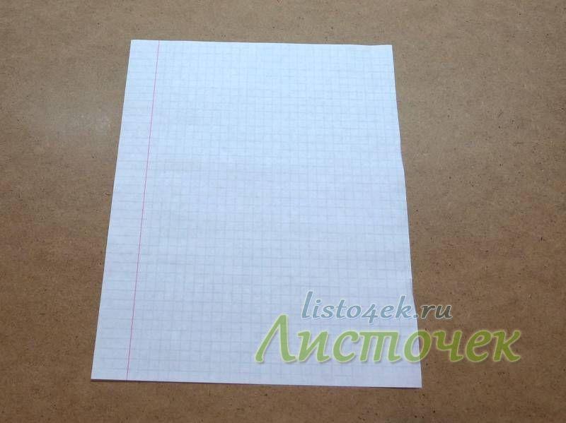 Берем тетрадный лист