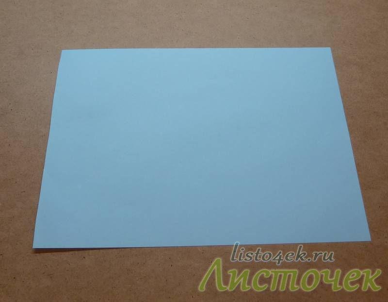 Берем прямоугольный лист бумаги