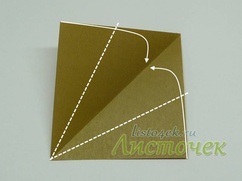 Две стороны квадрата складываем вдоль полученной линии из одного угла