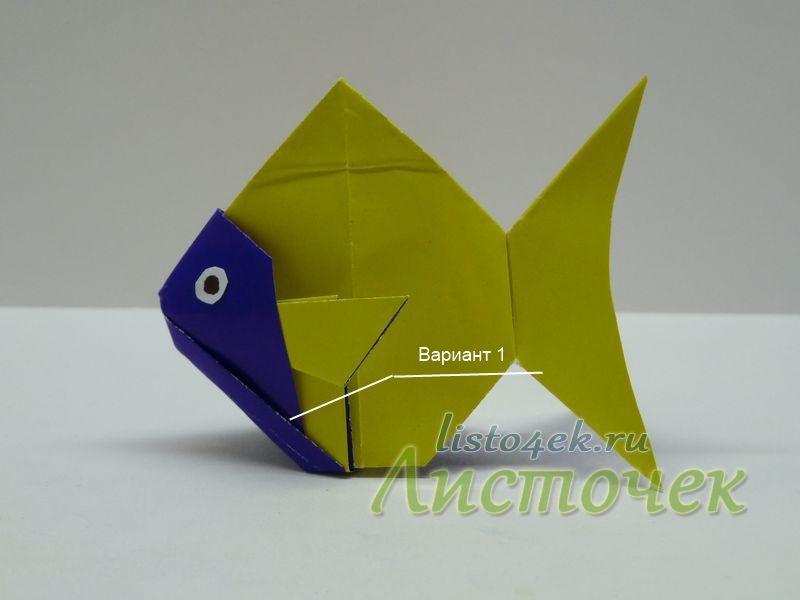 Золотая рыбка (вариант 1)