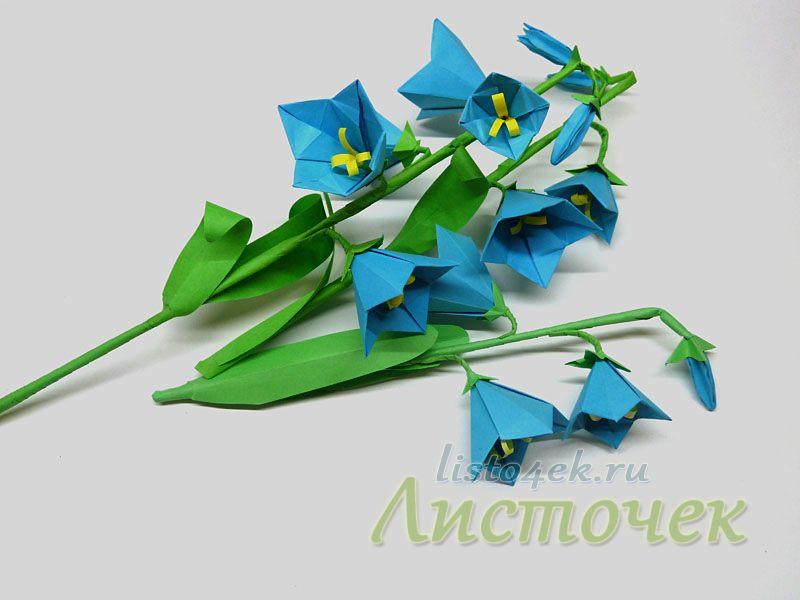Как сделать цветок колокольчики из оригами