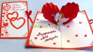 Как сделать открытки на 14 февраля своими руками